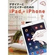 デザイナーとクリエイターのためのiPad+iPhone [ムックその他]