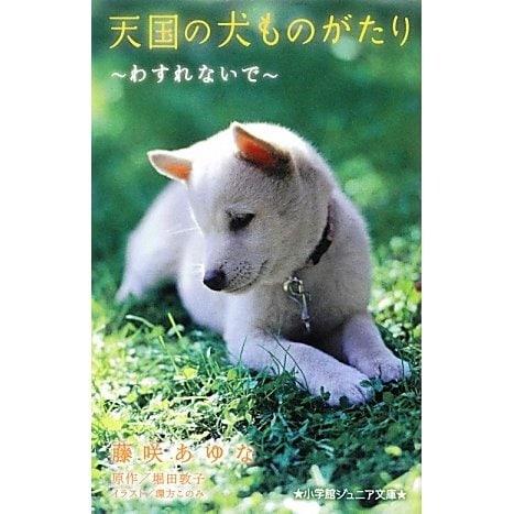 天国の犬ものがたり―わすれないで(小学館ジュニア文庫) [新書]