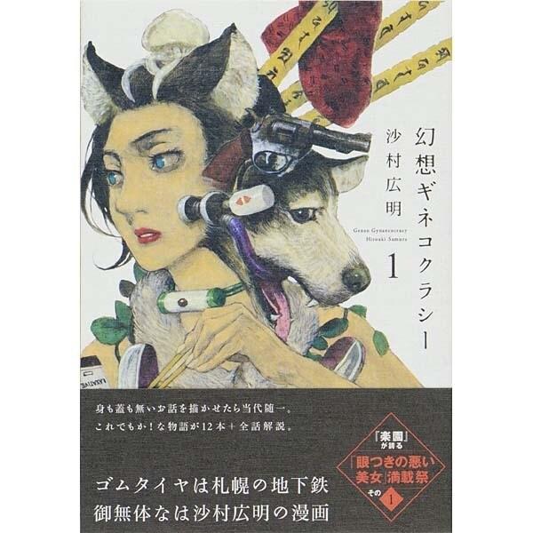 幻想ギネコクラシー 1 [コミック]