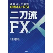 二刀流FX―基本にして最強 GMMA+RSI [単行本]