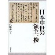 日本中世の領主一揆 [単行本]