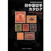 旧中国切手カタログ―1878-1949 水原明窗没後20周年記念 [単行本]
