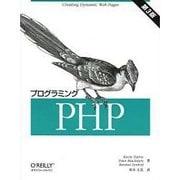 プログラミングPHP 第3版 [単行本]