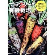 プランターで有機栽培〈2〉種類別 野菜がよろこぶ育て方 [単行本]