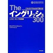 Theイングリッシュ300〈2〉スピーキング実践編 [単行本]