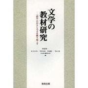 """文学の教材研究―""""読み""""のおもしろさを掘り起こす [単行本]"""