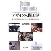 デザイン人間工学―魅力ある製品・UX・サービス構築のために [単行本]