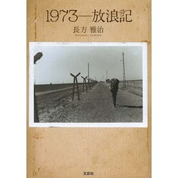 1973-放浪記 [単行本]