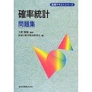 確率統計問題集(高専テキストシリーズ) [全集叢書]