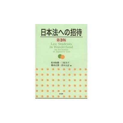 日本法への招待 第3版 [単行本]