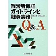 経営者保証ガイドラインと融資実務Q&A [単行本]