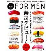 Hanako FOR MEN Vol.11(マガジンハウスムック) [ムックその他]