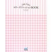 ロリータファッションBOOK [単行本]