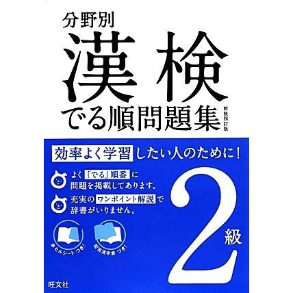 分野別漢検でる順問題集2級 新装四訂版 [単行本]