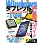 Windowsタブレット完全購入ガイド 2014春 [ムックその他]