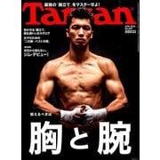 Tarzan (ターザン) 2014年 4/24号 [雑誌]