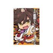 まめ戦国BASARA 5(電撃コミックス EX 151-7) [コミック]
