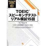 TOEICスピーキングテストリアル模試15回 [単行本]