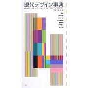 現代デザイン事典〈2014年版〉 [事典辞典]