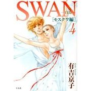 SWAN(白鳥) モスクワ編 4 [コミック]