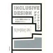 インクルーシブデザイン-社会の課題を解決する参加型デザイン [単行本]