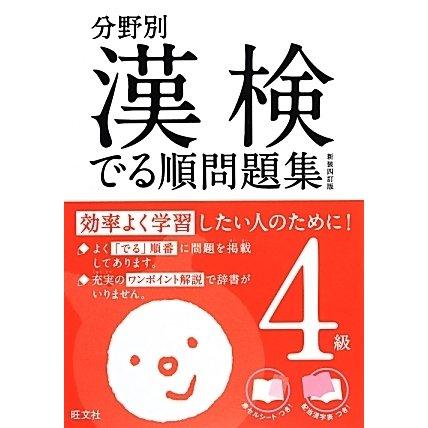 分野別漢検でる順問題集4級 新装四訂版 [単行本]