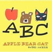 APPLE BEAR CAT [絵本]