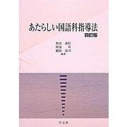 あたらしい国語科指導法 四訂版 [単行本]
