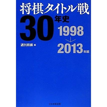 将棋タイトル戦30年史 1998~2013年編 [単行本]