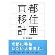 京都移住計画 [単行本]