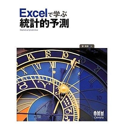 Excelで学ぶ統計的予測 [単行本]