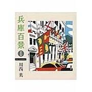 兵庫百景 1(のじぎく文庫) [単行本]