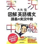 大矢復 図解英語構文講義の実況中継 [全集叢書]