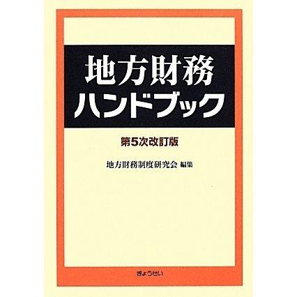 地方財務ハンドブック 第5次改訂版 [単行本]