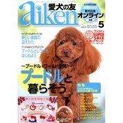 愛犬の友 2014年 05月号 [雑誌]