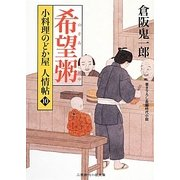 希望粥―小料理のどか屋人情帖〈10〉(二見時代小説文庫) [文庫]