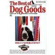 The Best of Dog Goods-犬と暮らす一家に一冊。愛犬家向けグッズカタログの決定版(エイムック 2823 RETRIEVER別冊) [ムックその他]