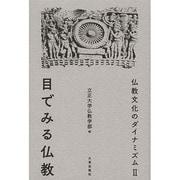 仏教文化のダイナミズム〈2〉目でみる仏教 新装版 [単行本]