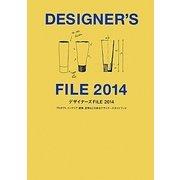デザイナーズFILE〈2014〉 [単行本]