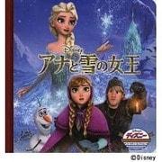 アナと雪の女王(ディズニー・ゴールデン・コレクション) [単行本]