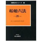 船舶六法 平成26年版(全2巻)(海事法令シリーズ 2) [単行本]