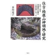 住吉・椅鹿山神領地の研究―古代~中世、東播磨の玄関は三田盆地にあった [単行本]