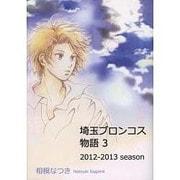 埼玉ブロンコス物語 3 2012-2013season [コミック]