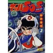 マッハSOS 3(マンガショップシリーズ 472) [コミック]