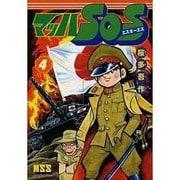 マッハSOS 4(マンガショップシリーズ 473) [コミック]