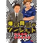 2014年度版 漫才 爆笑問題のツーショット ~2013年総決算~