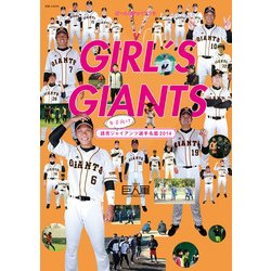 GIRL'S GIANTS [2014]-女子向け読売ジャイアンツ選手名鑑2014(別冊JUNON) [ムックその他]