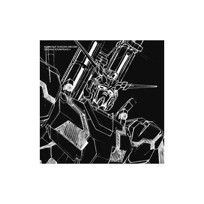 澤野弘之/機動戦士ガンダムUC オリジナルサウンドトラック4