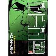 ゴルゴ13 (172) アナライズ ウクライナ (SPコミックス) [コミック]