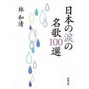 日本の涙の名歌100選(新潮文庫) [文庫]